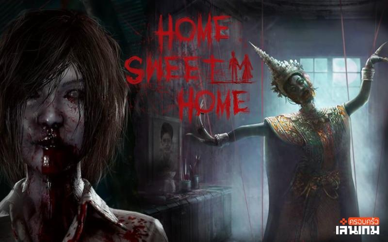 เกมส์Home sweet home
