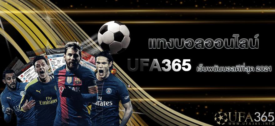 เดิมพันแทงบอล ufa365